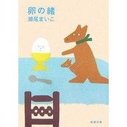 卵の緒(新潮文庫) [文庫]