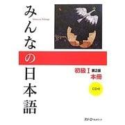 外国人向け日本語教育(日本語能力試験)