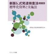 新版K式発達検査法2001年版―標準化資料と実施法 新版 [単行本]