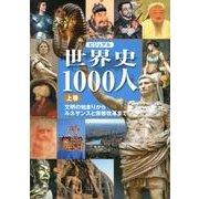 ビジュアル世界史1000人 上巻 [単行本]
