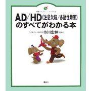 AD/HD(注意欠陥/多動性障害)のすべてがわかる本(健康ライブラリー イラスト版) [全集叢書]