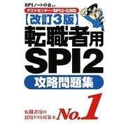 テストセンター・SPI2-G対応 転職者用SPI2攻略問題集 改訂3版 [単行本]