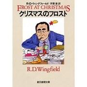 クリスマスのフロスト(創元推理文庫) [文庫]