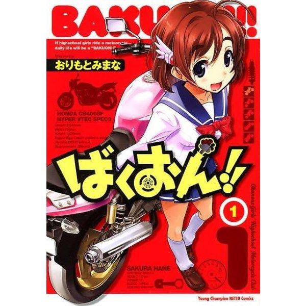 ばくおん!! 1(ヤングチャンピオン烈コミックス) [コミック]