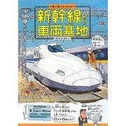 新幹線と車両基地(乗り物ひみつルポ〈1〉) [絵本]