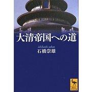 大清帝国への道(講談社学術文庫) [文庫]