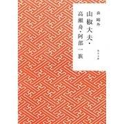 山椒大夫・高瀬舟・阿部一族 改版 (角川文庫) [文庫]