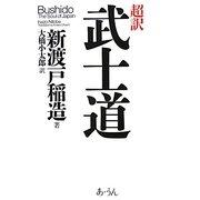 超訳武士道―Bushido The Soul of Japan [単行本]