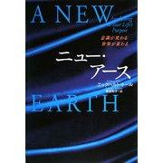 ニュー・アース―意識が変わる 世界が変わる [単行本]