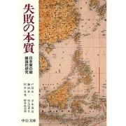 失敗の本質-日本軍組織論的研究(中公文庫 と 18-1) [文庫]