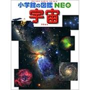 宇宙(小学館の図鑑・NEO 9) [図鑑]