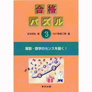 合格パズル〈3〉 [単行本]