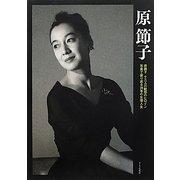 原節子 [単行本]