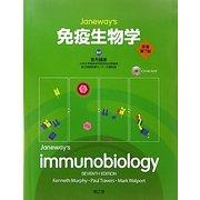 免疫生物学 [単行本]