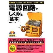 電源回路の「しくみ」と「基本」―電子回路シミュレータTINA9(日本語・Book版6)で見てわかる [単行本]