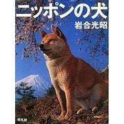 ニッポンの犬 [単行本]