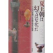 夏王朝は幻ではなかった―1200年遡った中国文明史の起源 [単行本]