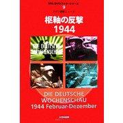 枢軸の反撃1944―ドイツ週間ニュース(MG.DVDブック・シリーズ〈9〉) [単行本]