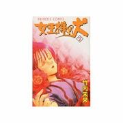 女王様の犬 7(プリンセスコミックス) [コミック]