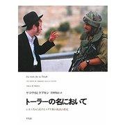 トーラーの名において―シオニズムに対するユダヤ教の抵抗の歴史 [単行本]