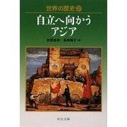 世界の歴史〈27〉自立へ向かうアジア(中公文庫) [文庫]