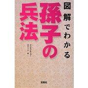図解でわかる孫子の兵法(宝島SUGOI文庫) [文庫]