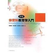 体育科教育学入門 新版 [単行本]