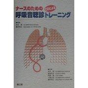 ナースのためのCDによる呼吸音聴診トレーニング [単行本]