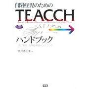 自閉症児のためのTEACCHハンドブック―自閉症療育ハンドブック 改訂新版 (学研のヒューマンケアブックス) [全集叢書]