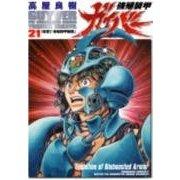 強殖装甲ガイバー 21(角川コミックス・エース) [コミック]