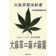 大麻草解体新書 [単行本]