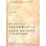 診断・対応のためのADHD評価スケールADHD-RS DSM準拠―チェックリスト、標準値とその臨床的解釈 [単行本]