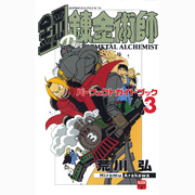 鋼の錬金術師パーフェクトガイドブック 3(少年ガンガンパーフェクトガイドブック) [コミック]