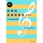 最新 初等科音楽教育法―小学校教員養成課程用 改訂版 [単行本]