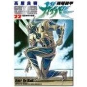 強殖装甲ガイバー 22(角川コミックス・エース 37-22) [コミック]