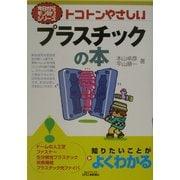 トコトンやさしいプラスチックの本(B&Tブックス―今日からモノ知りシリーズ) [単行本]