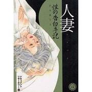 アダルト雑誌・コミック・書籍