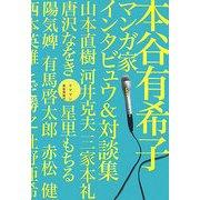 イママン―本谷有希子マンガ家インタビュウ&対談集 [単行本]