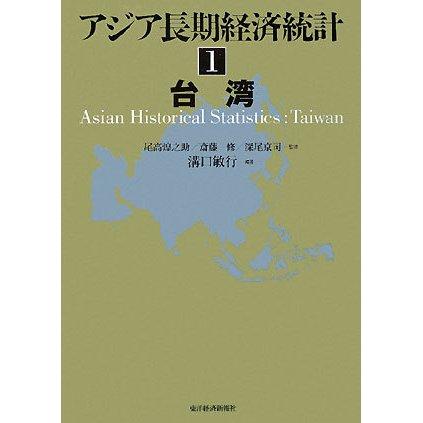アジア長期経済統計〈1〉台湾 [全集叢書]
