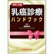乳癌診療ハンドブック 改訂2版 [単行本]