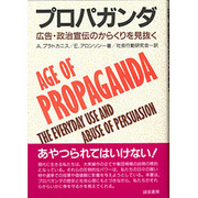 プロパガンダ―広告・政治宣伝のからくりを見抜く [単行本]