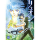 リュオン(幻冬舎コミックス漫画文庫 さ 2-1) [文庫]