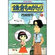 鎌倉ものがたり 2(アクションコミックス) [コミック]