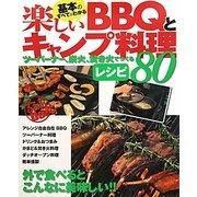 基本のすべてがわかる!楽しいBBQとキャンプ料理―ツーバーナー、炭火、焚き火でつくるレシピ80(るるぶDo!) [単行本]