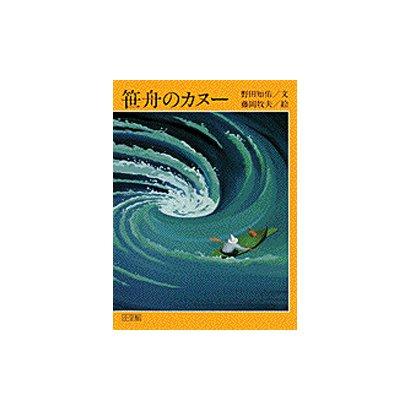 笹舟のカヌー [絵本]