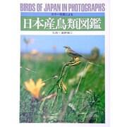 カラー写真による日本産鳥類図鑑 [図鑑]