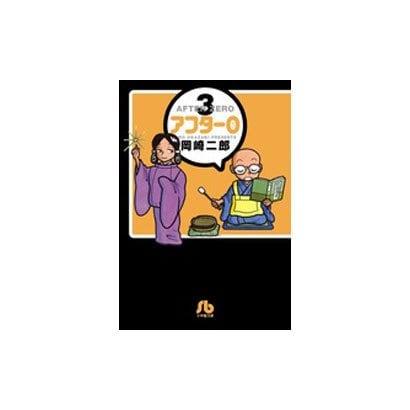 アフター0 3(小学館文庫 おF 3) [文庫]
