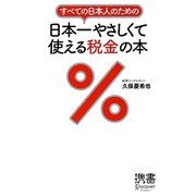 すべての日本人のための日本一やさしくて使える税金の本(ディスカヴァー携書〈056〉) [新書]