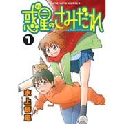 惑星のさみだれ 1(ヤングキングコミックス) [コミック]