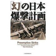 「幻」の日本爆撃計画―「真珠湾」に隠された真実 [単行本]